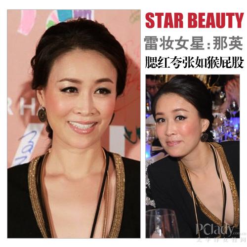 毁三观 美女明星们的惊人造型化妆wwwss998