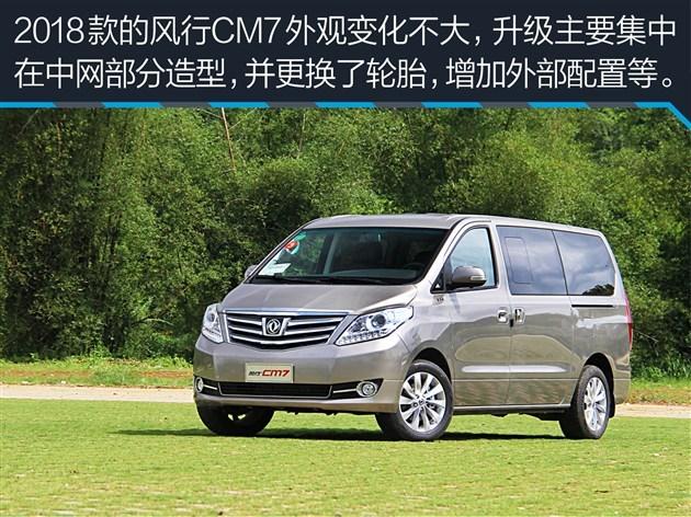 东风风行新款CM7上市,价格16.99-22.99万元