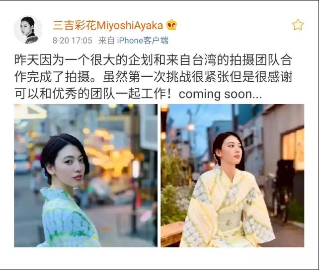 周杰伦新歌《说好不哭》MV女主是谁?三吉彩花大量图片写真
